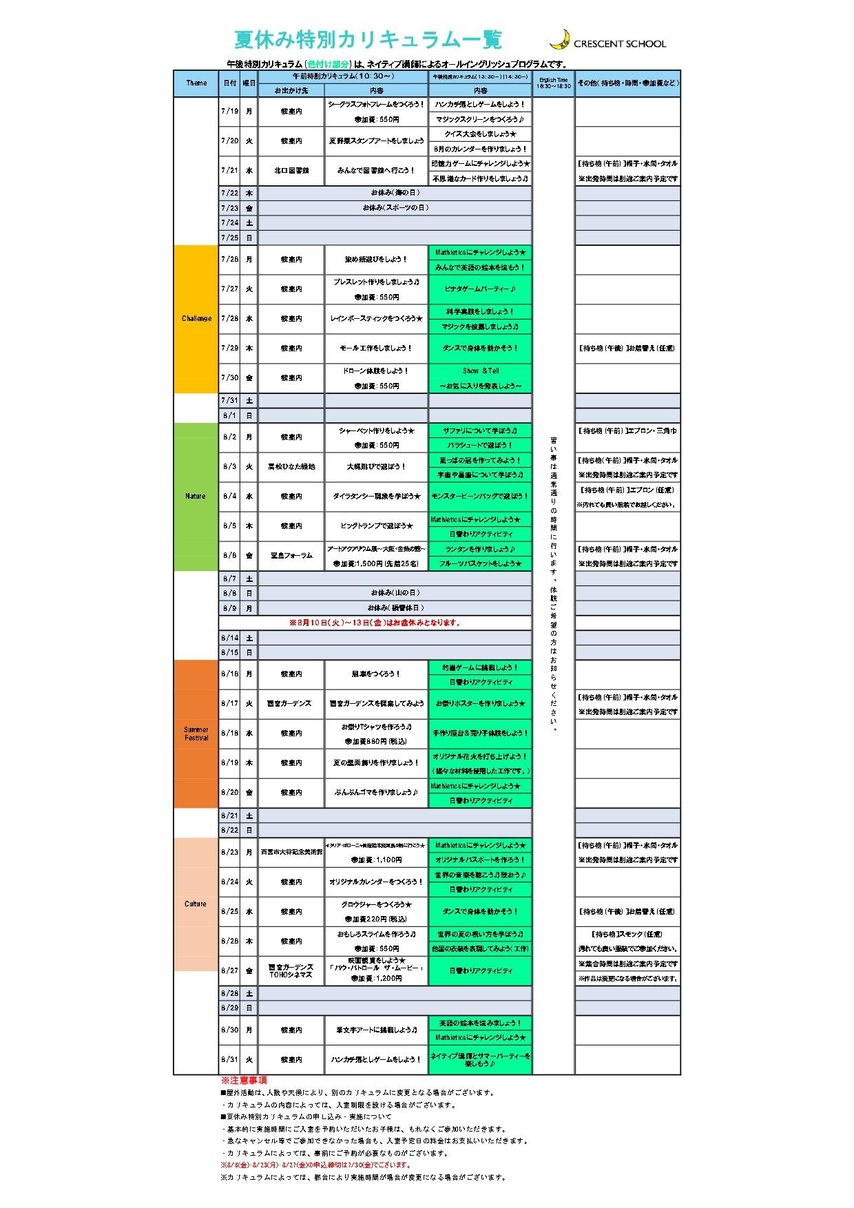 【クレセントスクール】2021夏カリキュラム0614_page-0001 (2)
